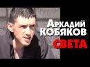 Аркадий Кобяков - Света /видеоклип/