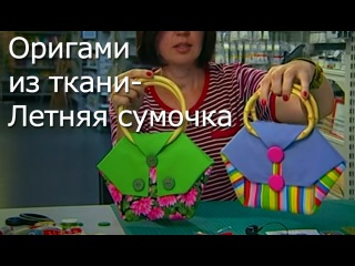 Оригами из ткани- Летняя сумочка- Видео мастер-класс