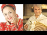 Надежда Крыгина и Валерий Сёмин.