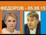 УКРАИНА и НОВОРОССИЯ, новые победы НОД и будущее - Федоров Евгений (5 августа)