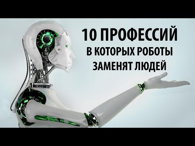 10 профессий, в которых роботы заменят людей уже через 20 лет
