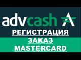 Advcash (advanced cash) - регистрация, заказ карты MasterCard