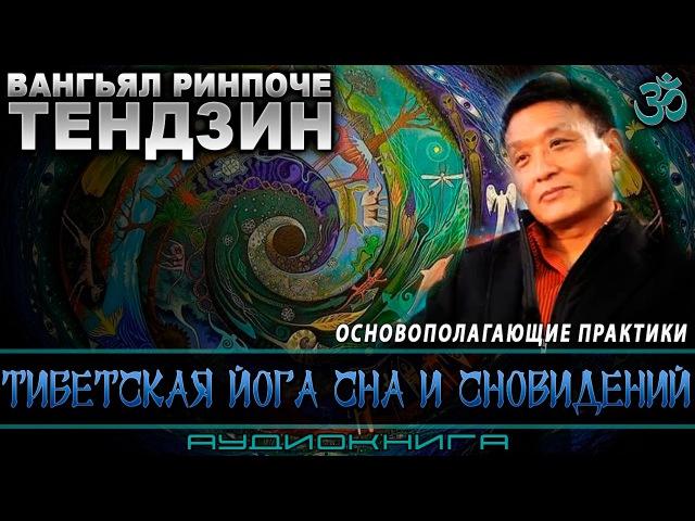 ॐ Тендзин Вангьял Ринпоче - Тибетская йога сна и сновидений (аудиокнига)