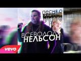 Всеволод Нельсон - Песня о ВПШ (Official Video)