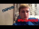Парень 17 летней Иры Сычёвой, по поводу посвящение в МАДИ
