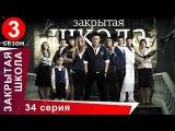 Закрытая школа - Закрытая школа. Фильм. 34 серия 3 сезон. Молодежный мистический триллер