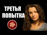Мелодрама Третья попытка (2015). Русские мелодрамы 2015 смотреть онлайн фильм кино сериал