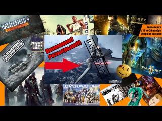#5 Новости игр за неделю с 16 по 21 ноября (Battlefield, Battlefront, Armored Warfare, Fallout 4)