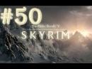 Прохождение Skyrim часть 50 Винтерхолд