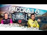 Рассказ о Rumble - Angel_Killer и LeBwa! World of Tanks (WoT)