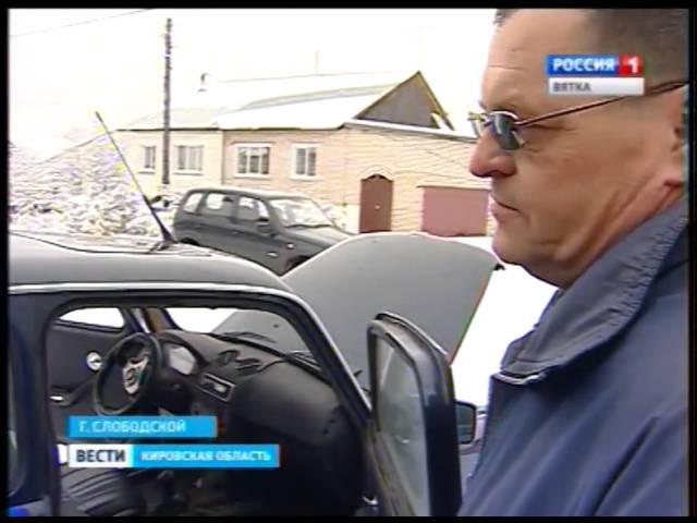 Слободской Кулибин Василий Пахомов модернизировал старенький Запорожец(ГТРК Вятка)