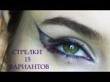 Стрелки на Глазах / 15 Вариантов от Простых к Сложным