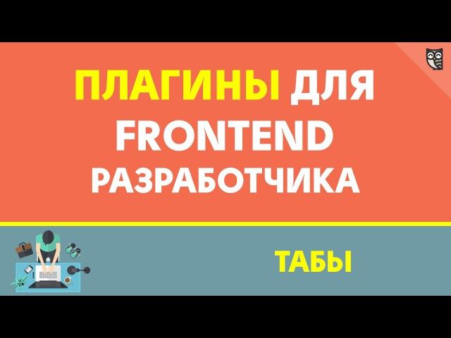 Плагины для frontend разработчика - табы