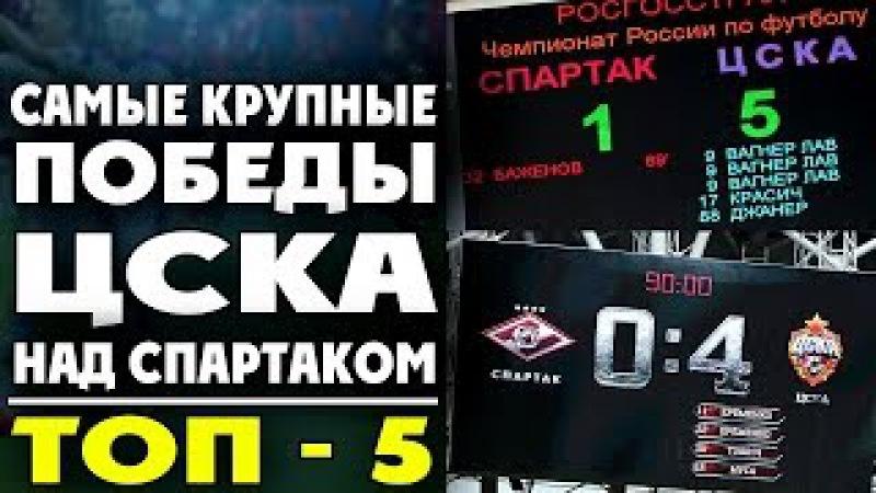Самые крупные победы ЦСКА над Спартаком | ТОП-5 ● CSKA defeated Spartak | TOP-5 ▶ iLoveCSKAvideo