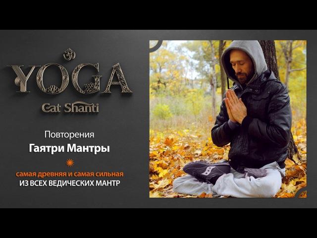 Гаятри-медитация - наивысшая форма медитации, известная в Ведах йога с Виталием Шакировым