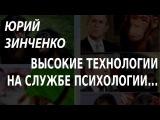 ACADEMIA. Юрий Зинченко. Высокие технологии на службе психологии от детектора лжи...