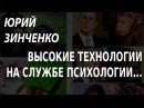 ACADEMIA. Юрий Зинченко. Высокие технологии на службе психологии: от «детектора лжи»...