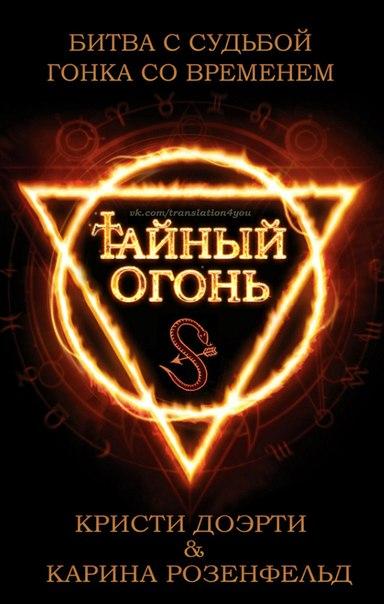 Кристи Доэрти. Карина Розенфельд «Тайный огонь»