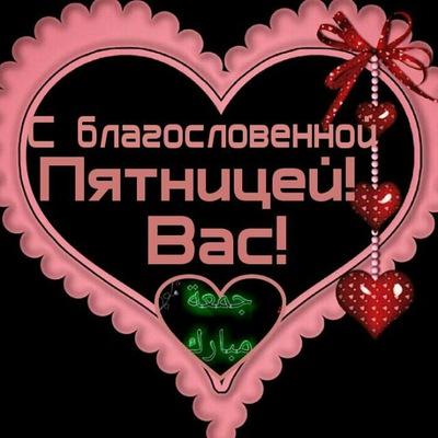 С благословенной пятницей картинки поздравления на русском