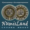 Numisland.ru - Нумизматика Продажа Покупка монет