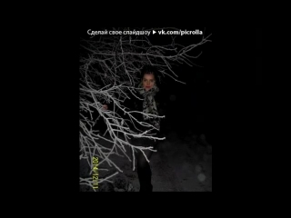 «зима 2014» под музыку СОЛОМИНА - Без названия (prod. by DORNaBANDA). Picrolla