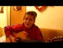 Талантливая девочка поет и играет на гитаре красиво! Классная песня о любви