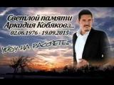 Аркадий Кобяков – Уйду на рассвете