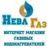 НЕВАГАЗ - Газовые колонки, водонагреватели.