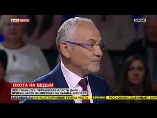 Экс-глава СБУ_ Украинская власть дала приказ найти компромат на Савика Шустера