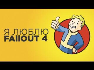 Fallout 4, как же сильно я его люблю - NOOB GAMER