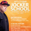 Арт-студия JockerSchool