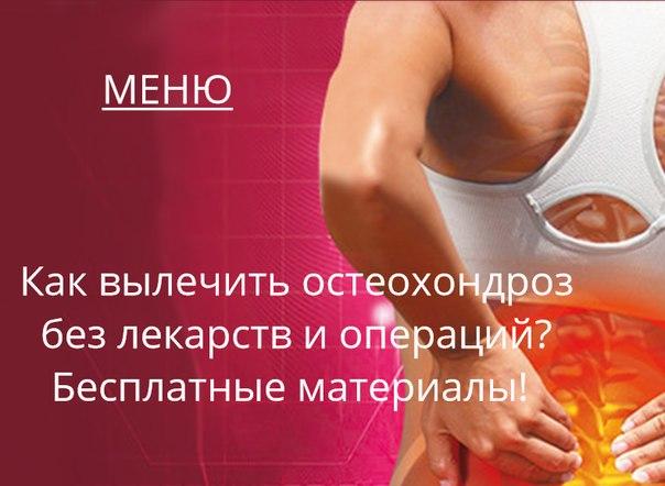 Как вылечить остеохондроз грудного отдела позвоночника