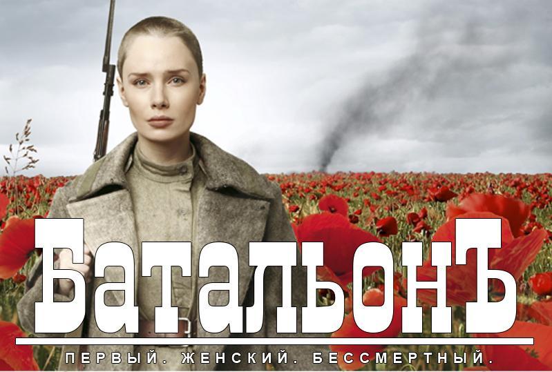 Жителям Зеленчукского района покажут фильм «БАТАЛЬОНЪ»