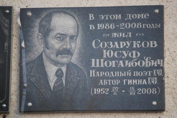 Автору слов государственного гимна Карачаево-Черкесии установили памятную доску