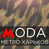 Мода Метро Харьков