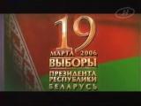 Ролик. Выборы (ОНТ, 19.03.2006) 7
