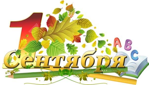 УРОК МИРА 1 сентября - Учительская копилка