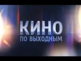 «Мезальянс» официальный трейлер