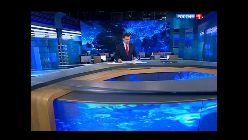 Последние новости на россия 1 сегодня