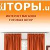 Интернет магазин готовых штор и ажурных ламбреке