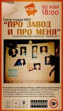 Verbatim theatre essays