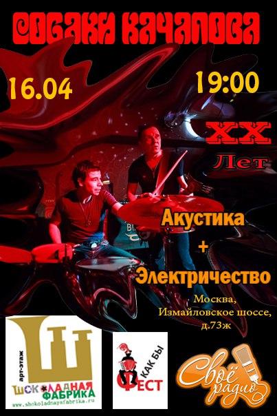 160416  Собаки Качалова - ХХ лет - BEST