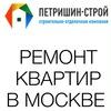 Ремонт квартир в Москве! Петришин-Строй