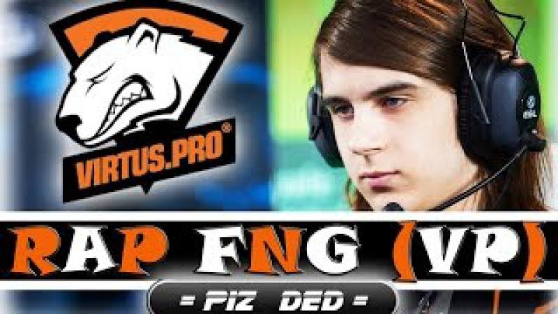 Rap FNG (Virtus.Pro, Dota2)