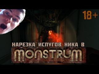 Нарезка испугов Ника в Monstrum [18+]