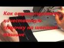 Как отрегулировать качественную строчку на швейной машине