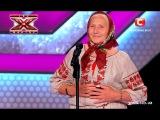 Мотрона Шкавера. Цвте терен украинская народная песня. Х-фактор 6. Второй каст...