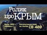 Ролик про Крым (мото путешествие Москва-Крым 2015)