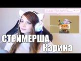 Стримерша Карина (часть 1)