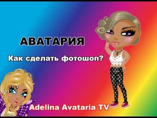Аватария фотошоп как сделать
